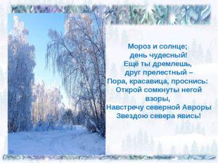 Мороз и солнце; день чудесный! Ещё ты дремлешь, друг прелестный – Пора, крас