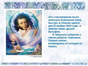 Это стихотворение было написано Пушкиным очень быстро, в течение одного дня