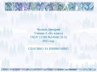 Чеснов Дмитрий Ученик 4 «В» класса ГБОУ СОШ №1416(СП-1) 2015 год. СПАСИБО ЗА