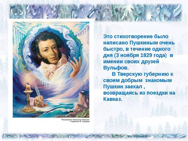 Это стихотворение было написано Пушкиным очень быстро, в течение одного дня...