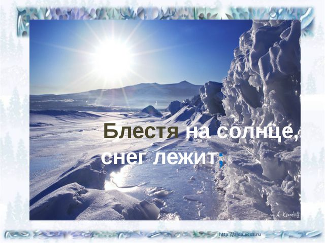 Блестя на солнце, снег лежит;