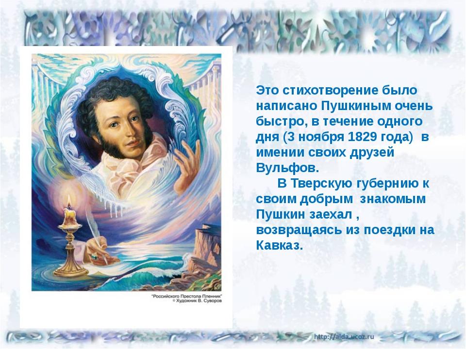 а.с.пушкина знакомые всем стихи