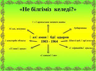 Қалқаман Әбдіқадыров 1903 - 1964 Өз қаржысына мектеп ашты Аудармашы Шиелі ауд