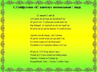 С.Сейфуллин «Көкшетау» поэмасынан үзінді. (Қажымұқанға) Атқарып жүргенде д
