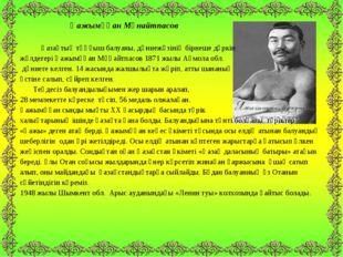 Қажымұқан Мұнайтпасов Қазақтың тұңғыш балуаны, дүниежүзінің бірнеше дүркін