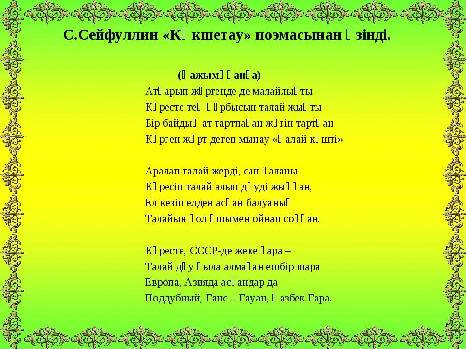 С.Сейфуллин «Көкшетау» поэмасынан үзінді. (Қажымұқанға) Атқарып жүргенде д...