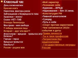 Классный час День космонавтики Красная книга Наркотики, факторы риска Заблужд
