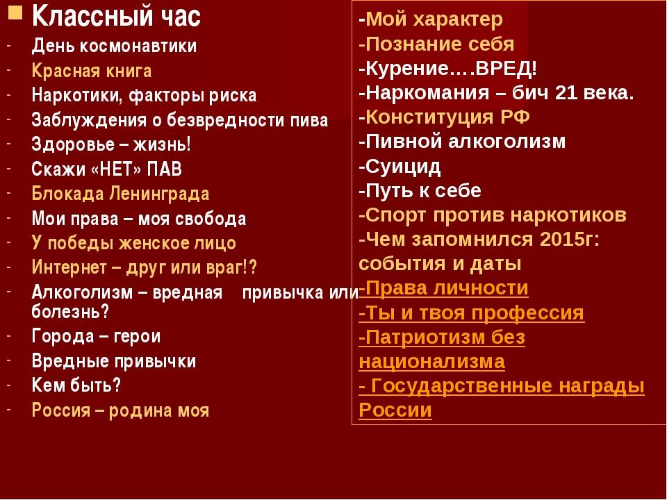 Классный час День космонавтики Красная книга Наркотики, факторы риска Заблужд...