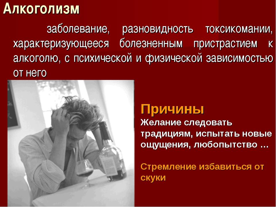 Алкоголизм заболевание, разновидность токсикомании, характеризующееся болезне...