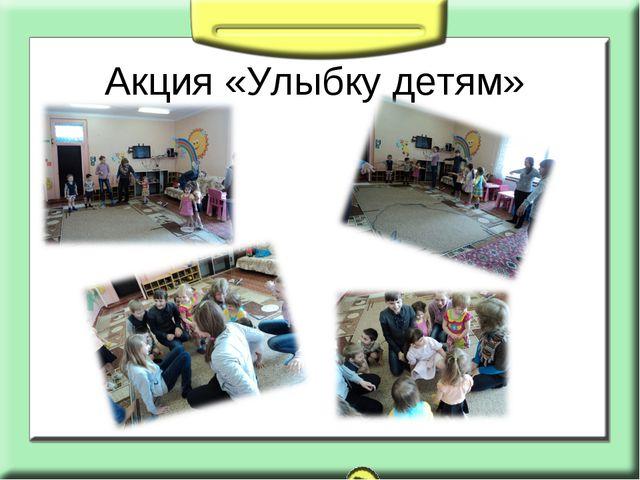 Акция «Улыбку детям»