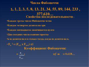 Числа Фибоначчи 1, 1, 2, 3, 5, 8, 13, 21, 34, 55, 89, 144, 233 ,377,610… Свой