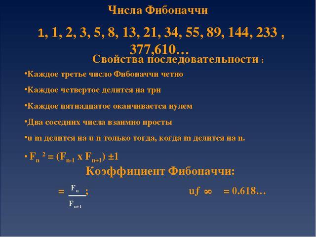 Числа Фибоначчи 1, 1, 2, 3, 5, 8, 13, 21, 34, 55, 89, 144, 233 ,377,610… Свой...
