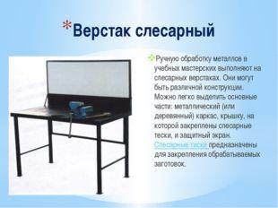 Верстак слесарный Ручную обработку металлов в учебных мастерских выполняют на