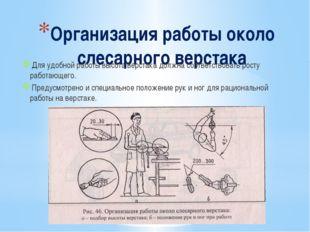 Организация работы около слесарного верстака Для удобной работы высота верста