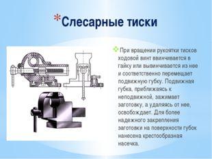Слесарные тиски При вращении рукоятки тисков ходовой винт ввинчивается в гайк