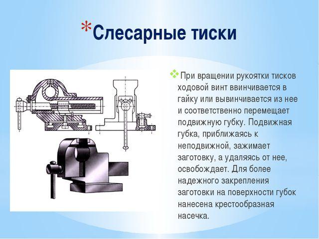 Слесарные тиски При вращении рукоятки тисков ходовой винт ввинчивается в гайк...