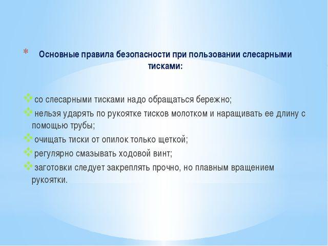 Основные правила безопасности при пользовании слесарными тисками: со слесарны...