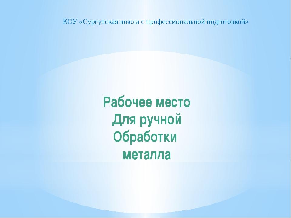 Рабочее место Для ручной Обработки металла КОУ «Сургутская школа с профессион...