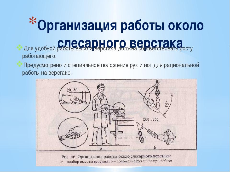 Организация работы около слесарного верстака Для удобной работы высота верста...