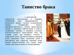 Таинство брака Церко́вный бра́к(церко́вное бракосочета́ние,венча́ние)-хри