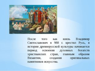 После того как князь Владимир Святославович в 988 г. крестил Русь, в истории