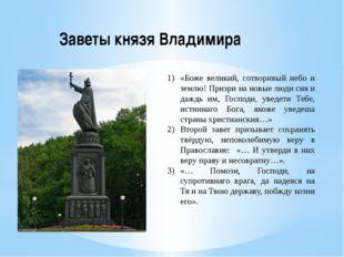 Заветы князя Владимира «Боже великий, сотворивый небо и землю! Призри на новы