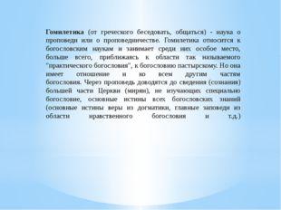 Гомилетика (от греческого беседовать, общаться) - наука о проповеди или о про