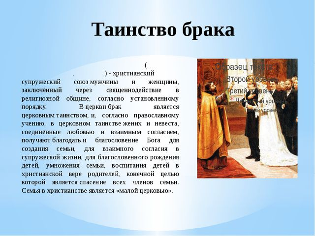 Таинство брака Церко́вный бра́к(церко́вное бракосочета́ние,венча́ние)-хри...