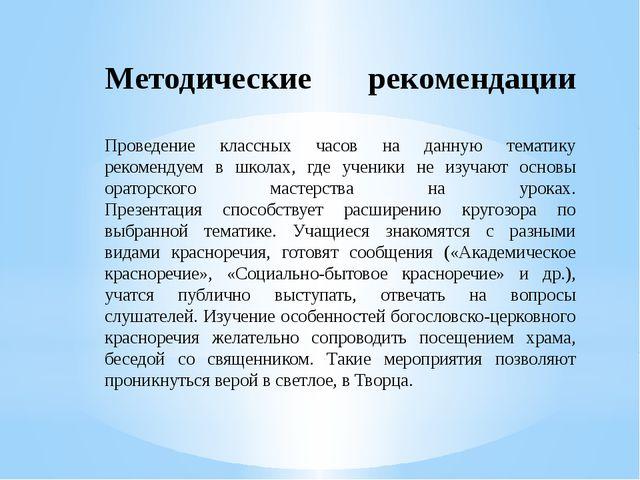 Методические рекомендации Проведение классных часов на данную тематику рекоме...