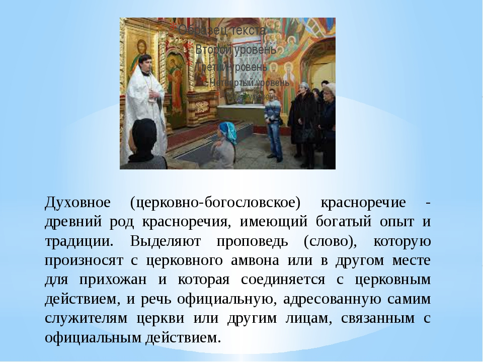 Духовное (церковно-богословское) красноречие - древний род красноречия, имеющ...