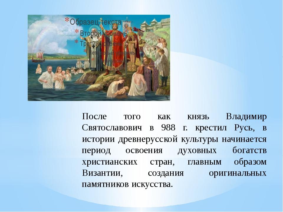 После того как князь Владимир Святославович в 988 г. крестил Русь, в истории...