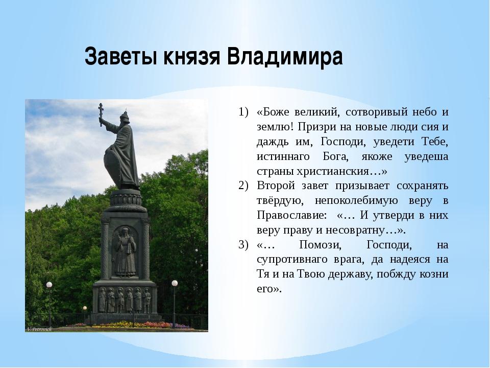 Заветы князя Владимира «Боже великий, сотворивый небо и землю! Призри на новы...
