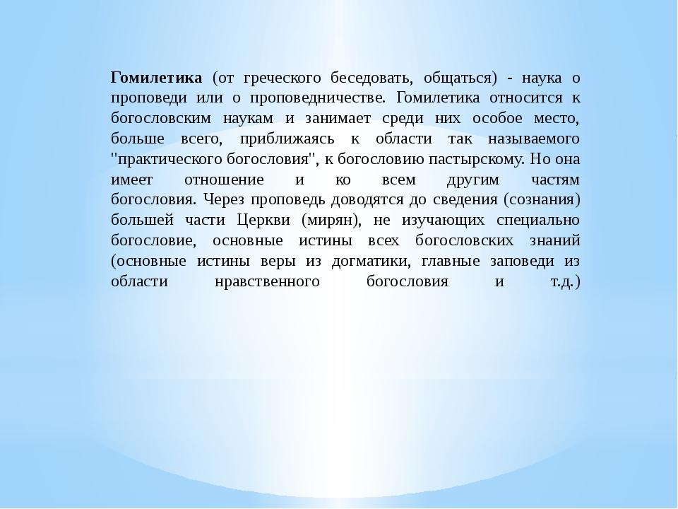 Гомилетика (от греческого беседовать, общаться) - наука о проповеди или о про...