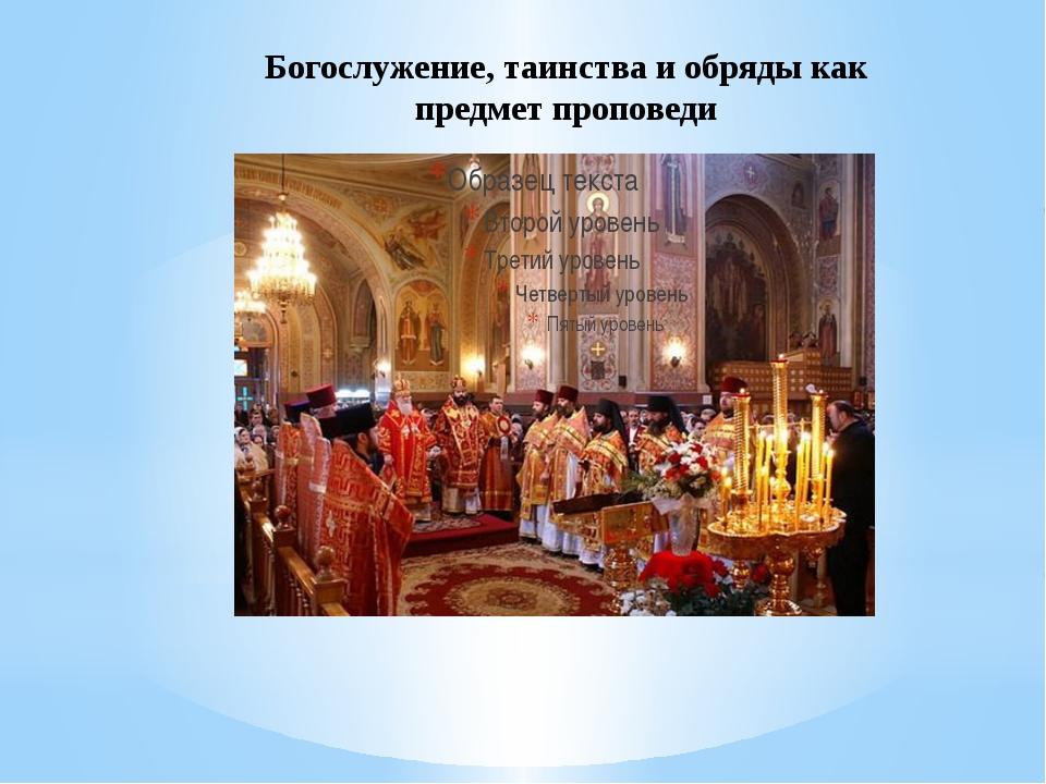 Богослужение, таинства и обряды как предмет проповеди