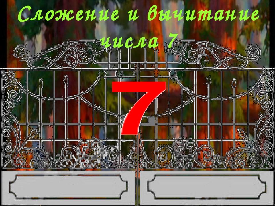 Сложение и вычитание числа 7