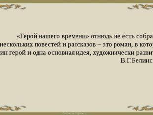 «Герой нашего времени» отнюдь не есть собрание нескольких повестей и рассказ