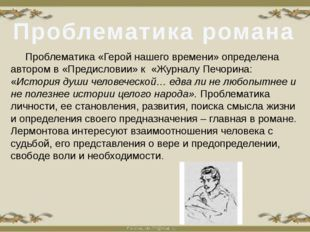 Проблематика романа Проблематика «Герой нашего времени» определена автором в