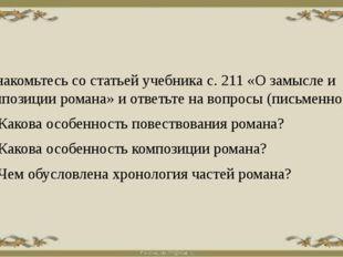 Ознакомьтесь со статьей учебника с. 211 «О замысле и композиции романа» и от