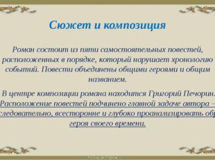 Сюжет и композиция Роман состоит из пяти самостоятельных повестей, расположен