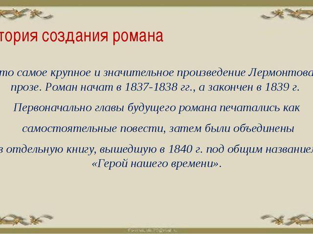 История создания романа Это самое крупное и значительное произведение Лермонт...