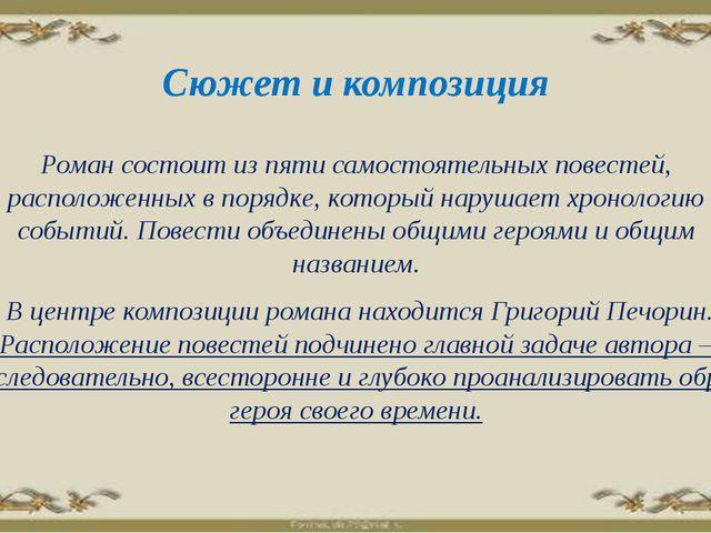 Сюжет и композиция Роман состоит из пяти самостоятельных повестей, расположен...