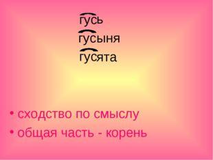 ь ыня ята сходство по смыслу общая часть - корень гус гус гус