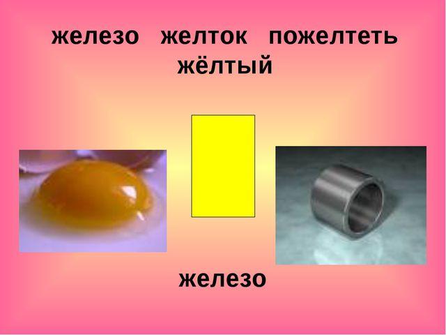 железо желток пожелтеть жёлтый железо