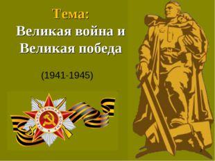 Тема: Великая война и Великая победа (1941-1945) *