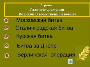 Московская битва 2 группа: Главные сражения Великой Отечественной войны Стали