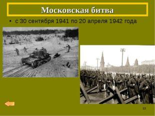 с 30 сентября 1941 по 20 апреля 1942 года Московская битва *