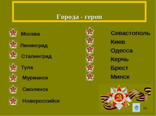 Города - герои Севастополь Киев Одесса Керчь Брест Минск Ленинград Сталингра