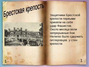 1 1 Защитники Брестской крепости первыми приняли на себя удар Фашистов. Около