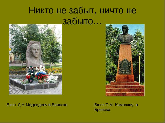 Никто не забыт, ничто не забыто… Бюст Д.Н.Медведеву в Брянске Бюст П.М. Камоз...