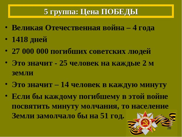 5 группа: Цена ПОБЕДЫ Великая Отечественная война – 4 года 1418 дней 27 000 0...